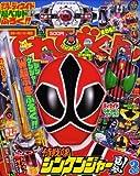 てれびくん 2009年 03月号 [雑誌]