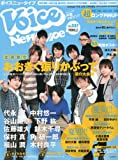 VOiCE Newtype (ボイスニュータイプ) 2010年 07月号 [雑誌]