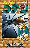 名探偵コナン(90) (少年サンデーコミックス)