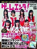 日経エンタテインメント!2012年1月号増刊 ゲームエンタ! Vol.11[雑誌]