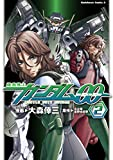 機動戦士ガンダム00(2) 角川コミックス・エース
