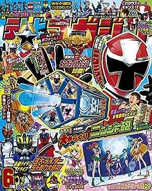 テレビマガジン 2015年 06 月号 [雑誌]