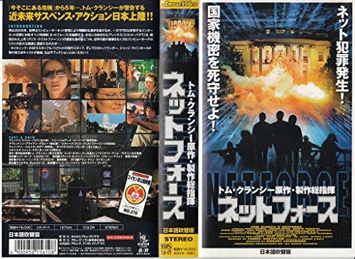 ネットフォース【日本語吹替版】 [VHS]