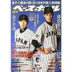 週刊 ベースボール 2014年 12/8号 [雑誌]