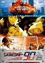 リミット90 [DVD]