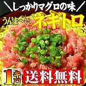 ネギトロ 1kg(100g×10) ・しっかりまぐろの味!( まぐろ マグロ )