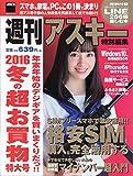 週刊アスキー 特別編集 冬の超お買物特大号 (アスキームック)