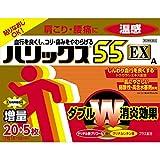 【第3類医薬品】ハリックス55EX温感A 25枚 ランキングお取り寄せ