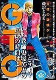 GTO 天使の破壊ゲーム (講談社プラチナコミックス)