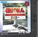 echange, troc Master of shogi - Neo Geo Pocket color - JAP