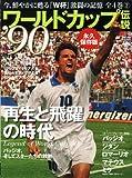 ワールドカップ伝説 vol.2('90年代編)―永久保存版 再生と飛躍の時代 (B・B MOOK 657 スポーツシリーズ NO. 529)