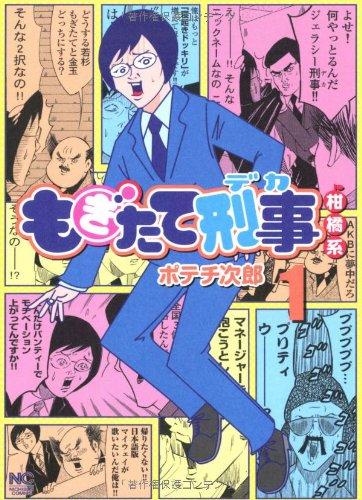 もぎたて刑事 柑橘系(1) (ニチブンコミックス)
