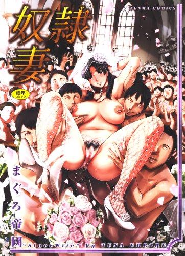 奴隷妻 (TENMAコミックス)