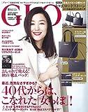 【要チェック!】GLOW 10月号 デトックス特集♪チベット体操で絹子先生登場☆