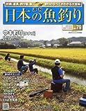 週刊 日本の魚釣り 2012年 4/11号 [分冊百科]