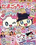 ぷっちぐみ増刊 たまごっちファン 2011年 12月号 [雑誌]