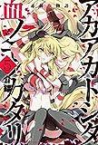 赤赫血物語(5) (講談社コミックス)
