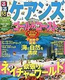 るるぶケアンズ ゴールドコースト (るるぶ情報版海外)