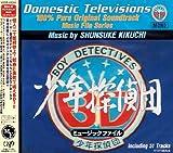 少年探偵団 (BD7) ミュージックファイル
