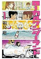 ローカルワンダーランド 1巻 (ビームコミックス)