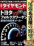 週刊ダイヤモンド 2015年10/10号 [雑誌]