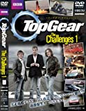 TOP GEAR THE CHALLENGES(日本語版)[DVD]