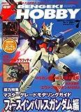 電撃 HOBBY MAGAZINE (ホビーマガジン) 2008年 07月号 [雑誌]