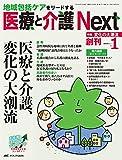 医療と介護 Next 2015年1号(第1巻1号) 特集:医療と介護、変化の大潮流