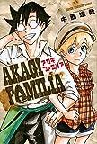 AKAGI FAMILIA (講談社コミックス)