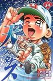 天のプラタナス(14) (講談社コミックス月刊マガジン)