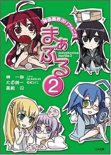 神曲奏界ポリフォニカ まぁぶる2 神曲奏界ポリフォニカシリーズ (GA文庫 (さ-01-07))