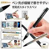 STARDUST 極細 2mm 充電式 スタイラスペン ゲーム お絵かき メモ Android iPhone iPad ios USB タッチペン (ブラック) SD-DTYA3-BK