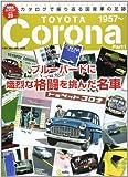 トヨタコロナ part1―ブルーバードに熾烈な格闘を挑んだ名車 (Grafis Mook 絶版車カタログシリーズ 28)