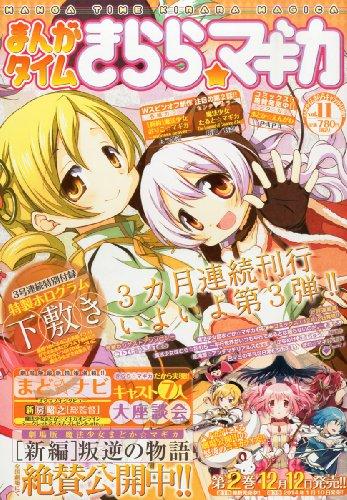 まんがタイムきらら☆マギカ vol.11 2014年 01月号 [雑誌]