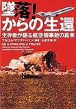 墜落!からの生還—生存者が語る航空機事故の真実 (ヴィレッジブックス) -