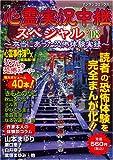 心霊実況中継スペシャル'08 (マンサンコミックス)