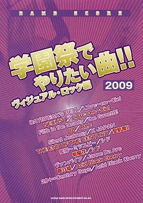 学園祭でやりたい曲!! 2009(ヴィジュアル・ロック編)