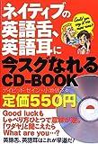 ネイティブの英語舌、英語耳に今スグなれるCD-BOOK