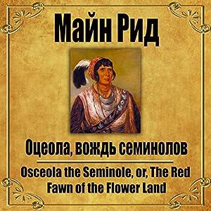 Oceola, vozhd' seminolov Hörbuch