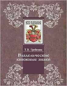Vladelcheskie znaki v Otdele redkih knig RGB. Kniga 3: 9785751005269