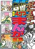ポケモンBW(ブラック・ホワイト) 爆笑4コマまんが全集 (コロタン文庫)