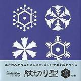 美しい江戸の雪花文様紋切り型 雪之巻色紙100枚付き