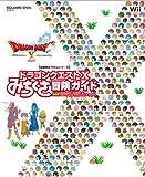 ドラゴンクエストX みちくさ冒険ガイド (冒険者おうえんシリーズ)