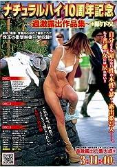 ナチュラルハイ10周年記念 ~過激露出作品集~+撮り下ろし [DVD]