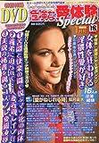 危険な愛体験 Special (スペシャル) 2011年 01月号 [雑誌]