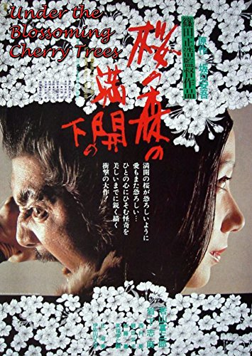 Under the Blossoming Cherry Trees (1975)