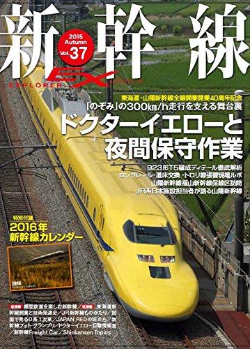 新幹線 EX (エクスプローラ) 2015年12月号
