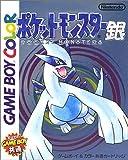 Pocket Monsters Gin ~ Japanese Pokemon Silver (Import Video Game)