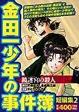 金田一少年の事件簿 短編集(2)鏡迷宮の殺人 (プラチナコミックス)