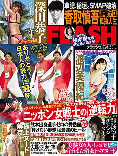 週刊FLASH(フラッシュ) 2016年9月6日号(1390号) [雑誌]